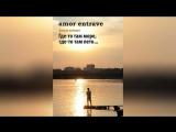 Amor Entrave Где-то там море, где-то там лето... (2012)