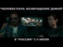 ЧЕЛОВЕК-ПАУК: ВОЗВРАЩЕНИЕ ДОМОЙ в РОССИИ с 6 июля /трейлер/
