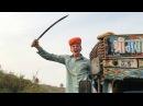 Пенджабский трафик Два друга снимаются в Болливуде Смешной ролик