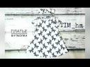 Как сшить платье-футболку |TIM_hm|