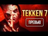 Tekken 7 - Превью