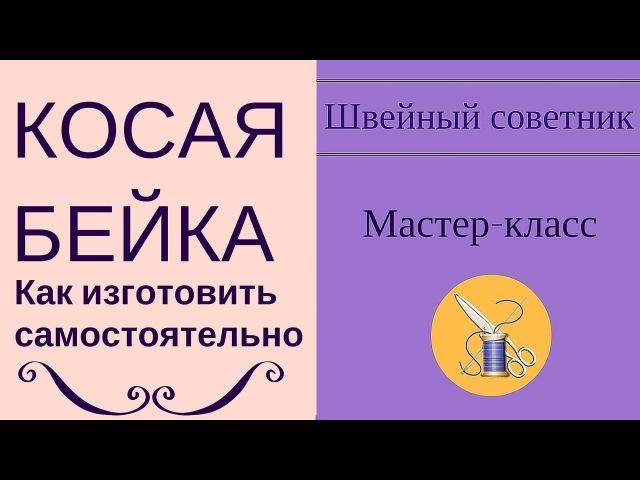 ✔ ✂Косая бейка: ✔ ✂как изготовить косую бейку своими руками.