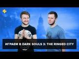 Фогеймер-стрим. Артем Комолятов и Антон Белый играют в Dark Souls 3: The Ringed City
