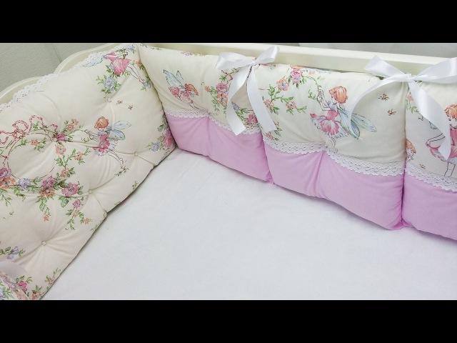 Бортики подушки в кроватку с кружевом и бусинками. МК