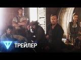 Черные паруса  Black Sails  Русский трейлер (1 сезон)