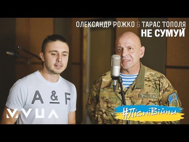 ПісніВійни: Олександр Рожко та Тарас Тополя – Не Сумуй (офіційне аудіо)