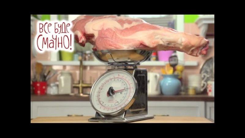 10 блюд из свинины. Часть 1 — Все буде смачно. Сезон 4. Выпуск 33 от 17.12.16
