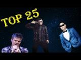 ТОП 25 зарубежных песен которые стали ЗАШКВАРОМ★Facepalm★Ностальгия★2017