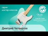 Четвергов Дмитрий на презентация гитар Fender American Professional в Музторге