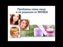 Уход за кожей лица от BIOSEA. Часть 1 Ирина Кутузова-ведущий косметолог и визажист компании BIOSEA.