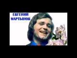 Евгений Мартынов - Ах как хочется влюбится