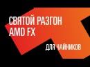 Святой разгон AMD FX. Гайд для чайников