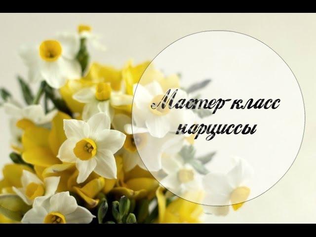Нарциссы из гофрированной бумаги. Мастер-класс/Daffodils made of corrugated paper. Master-Class