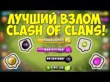 Лучший приватный сервер в Clash of clans!