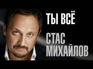 Стас Михайлов - Ты всё ( Новая песня 2016)