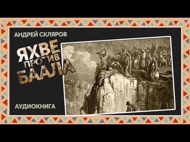 Андрей Скляров - Яхве против Баала (хроника переворота)