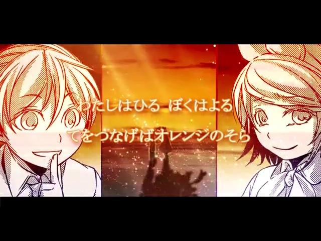【Kagamine Rin・Len】 トワイライトプランク/ Twiright Prank 【Fanmade PV】