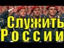 Супер песня Служить России суждено тебе и мне клип хит Москва военный парад на ...
