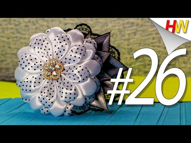 Большой цветок из ленты. Ободок Канзаши в школу. Канзаши для начинающих.Урок № 26.