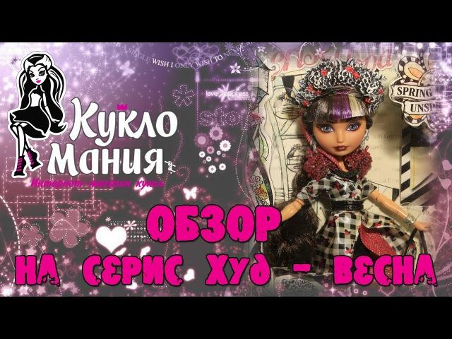 Видео обзор куклы Эвер Афтер Хай Сериз Худ Весна / Ever After High Cerise Hood