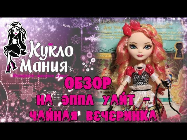 Видео обзор куклы Эвер Афтер Хай Эппл Уайт чайная вечеринка / Ever After High Apple White