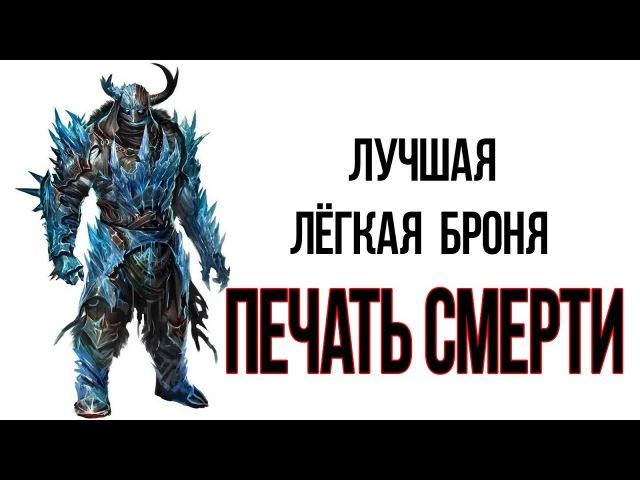Skyrim - Лучшая лёгкая броня ПЕЧАТЬ СМЕРТИ и Легендарное оружие Кровавая Коса - Души...