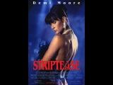 Деми Мур стриптиз  Demi Moore Striptiese