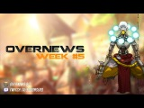 Overwatch News Week #5 | Новости Overwatch Неделя 5