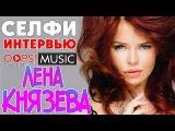 Елена Князева  Селфи-Интервью для OOPS!MUSIC
