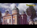 Гордость Твери Христорождественский Монастырь Тверископ