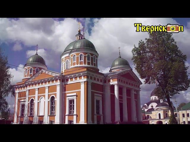 Гордость Твери: Христорождественский Монастырь   Тверископ