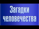 Загадки человечества с Олегом Шишкиным - (26.06.2017)