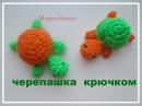 Как связать брелок черепашку крючком Игрушка амигуруми черепаха Turtle crochet