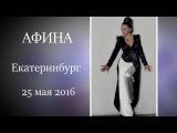 АФИНА. Концерт в Екатеринбурге. 25.05.16
