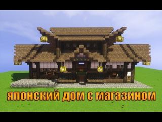Как построить японский средневековый дом в майнкрафте (Япония)