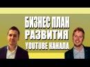 Бизнес План развития YouTube канала об инвестициях. 1 серия.