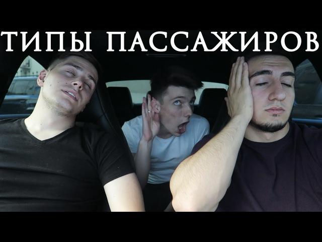 Типы пассажиров feat. Оск Маркарян & Андрей Глазунов