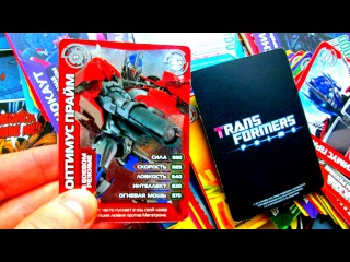 Карточки Трансформеры Прайм. TRANSFORMERS PRIME