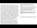 15. Задания с документами ЕГЭ История Эрзерумский отряд после неудачного штурма