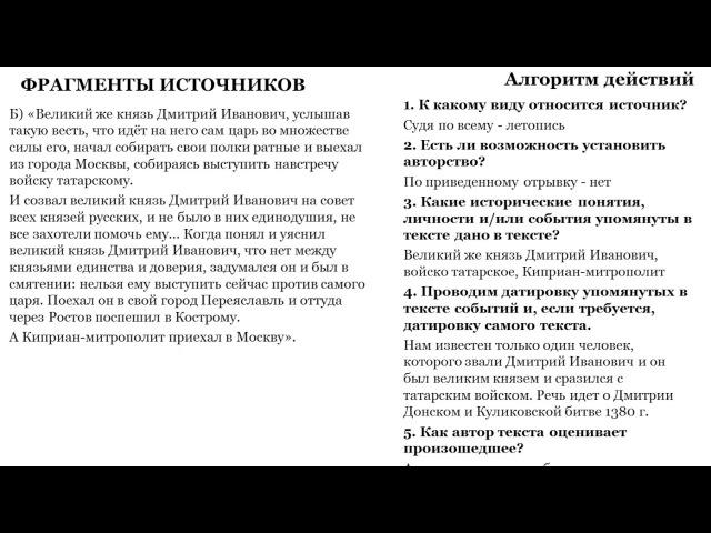 3. Задания с документами ЕГЭ История Отправился князь Юрий воевать Новгородские