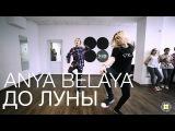 Jah Khalib - До Луны   Choreography by Anya Belaya  D.side dance studio