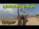Азовское море Тиздар Azov sea mud volcano