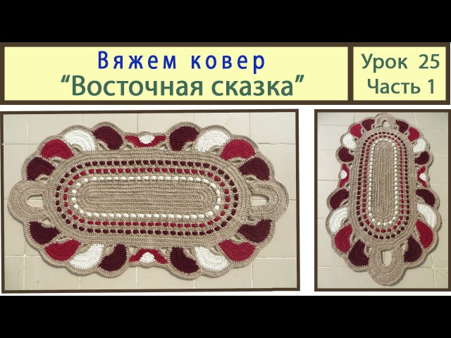 Вязание ковриков крючком. Вяжем ковер Восточная сказка. Сrochet carpet. Урок 25 Часть 1