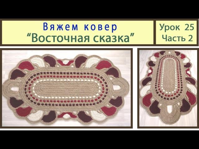 Вязание ковриков крючком. Вяжем ковер_Восточная сказка. Сrochet carpet. Урок 25 Часть 2