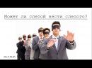 Сергей Заугольников Может ли слепой вести слепого