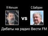 Мальцев: нынешняя элита - это УГ! Радио Вести ФМ 14.09.2016
