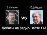 Мальцев: Россия застряла в 19-м веке. Радио Вести ФМ. 14.09.2016