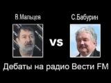 Мальцев: Про царя жулика и долой самодержавие. Радио Вести ФМ 14.09.2016