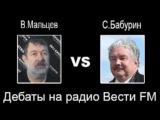 Мальцев про коррупцию, элиту, и новую власть. Радио Вести ФМ 14.09.2016