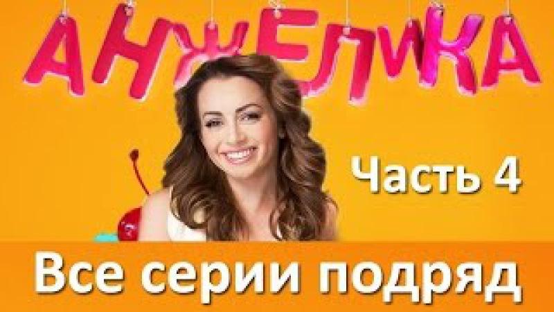 Анжелика Первый сезон Все серии подряд 16 20 серия Сериал СТС комедия русская 2014 HD